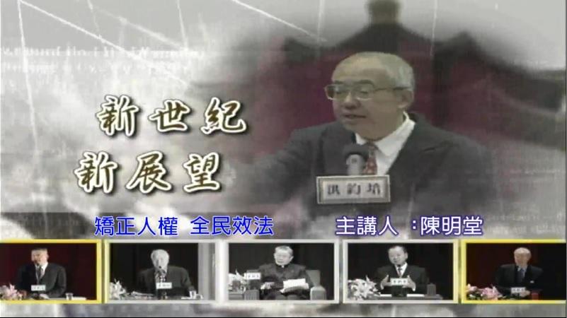 法務部政務次長陳明堂演講:矯正人權 全民效法