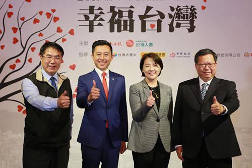 2019縣市幸福指數大調查 台南擠身全國4強