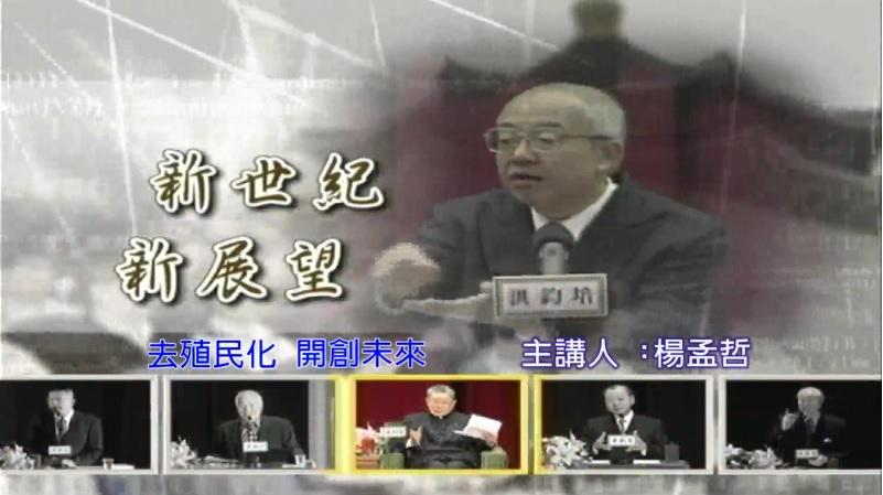 台北教育大學數位科技設計系教授楊孟哲演講:去殖民化 開創未來