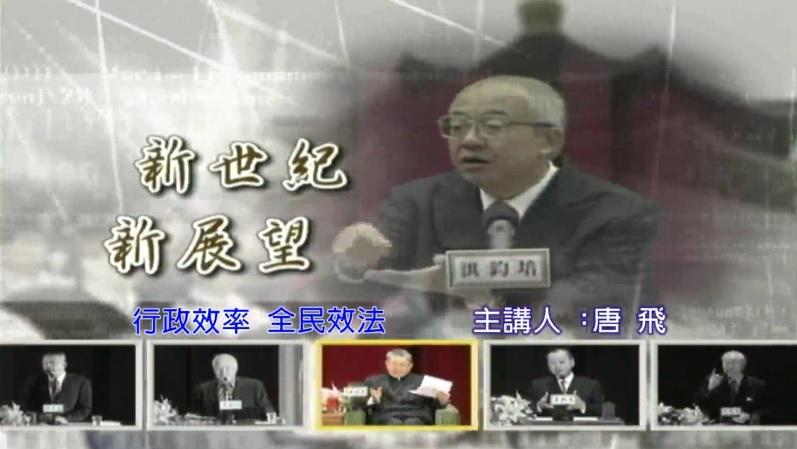 行政院前院長唐飛演講:行政效率 全民效法