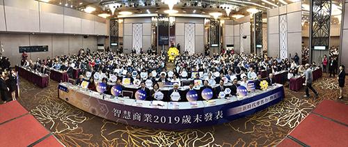 創新科技應用秀亮點 智慧商業2019歲末發表會展成果