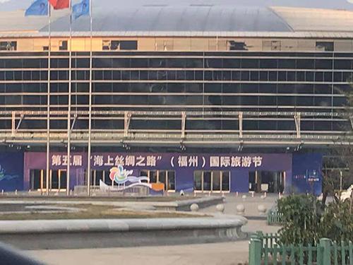 福州海峽會展中心(張汶寧攝)