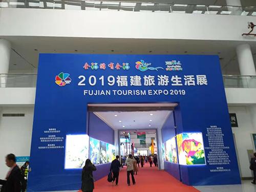 圖一:2019福建旅遊生活展覽會場(張汶寧攝)