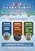 合併以來首次聖誕點燈 台南民治市民廣場越夜越美麗