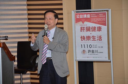 許金川教授