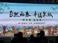 第十屆福州國際溫泉節 啟動儀式於福州永泰舉辦