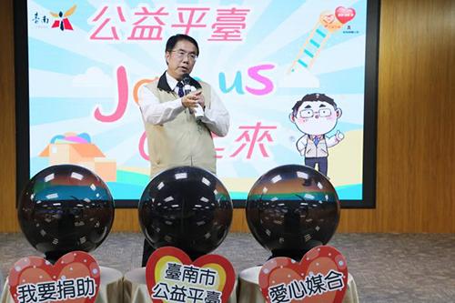市長黃偉哲:台南市公益平台正式上線