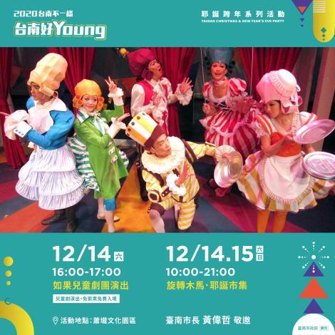 如果兒童劇團來囉!本週六蕭壟文化園區歡樂登場