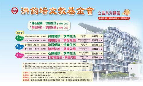 洪鈞培文教基金會109年1至3月公益講座