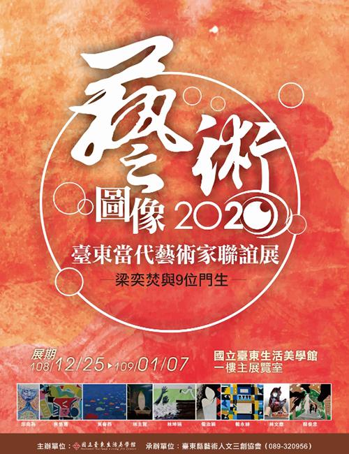 藝術圖像2020──台東當代藝術家聯誼展