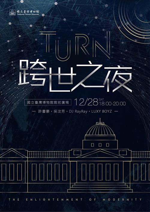 跨世之夜活動海報