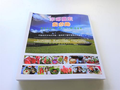 台東縣府「台東農業 幸福趣 農業漫遊」旅遊書 即將出版