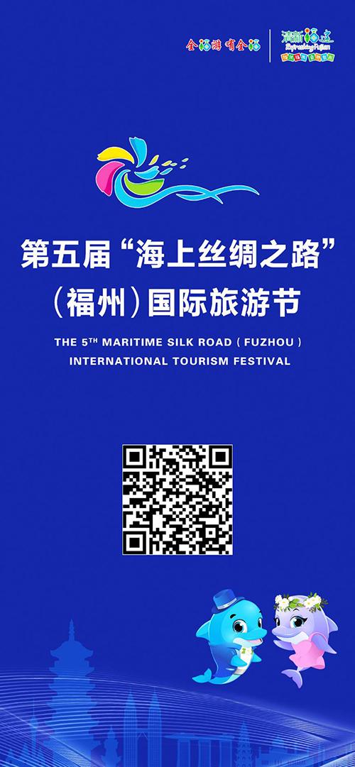 第五屆海上絲綢之路國際旅遊節(大會提供)