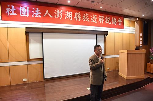 澎湖縣長賴峰偉出席澎湖旅遊解說協會會員大會