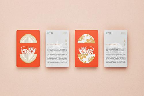 新年好運鼠不完!台北捷運鼠年生肖紀念車票 1月18日販售
