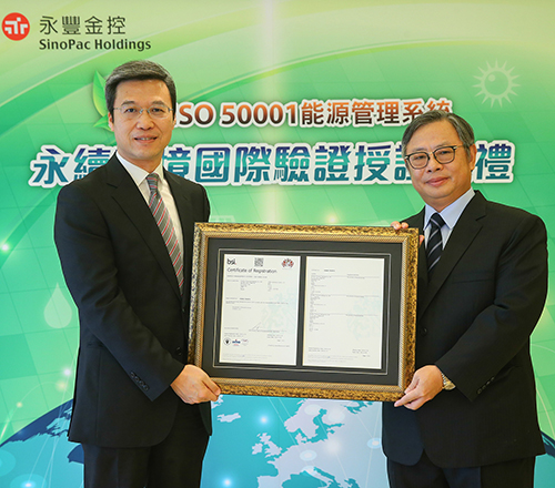 永豐金控導入ISO 50001能源管理系統並取得BSI驗證通過,由總經理朱士廷(右)代表接受證書。圖左為BSI台灣分公司總經理蒲樹盛。
