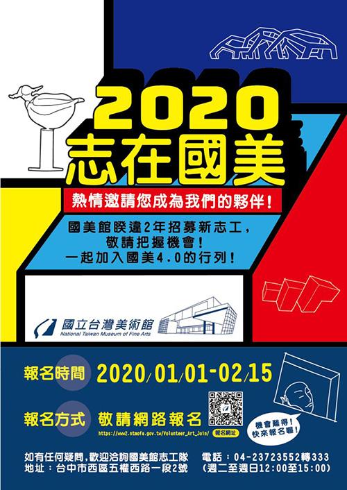 2020志在國美 國美館志工隊熱情邀請您的加入