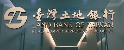 土銀響應新南向政策 吉隆坡辦事處開業
