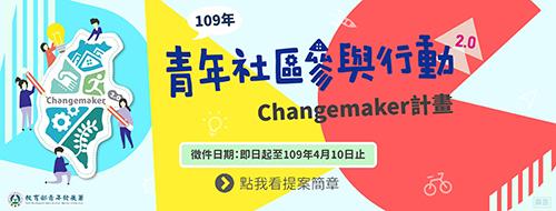 109年青年社區參與行動2.0 Changemaker計畫辦理徵件,即日起至4月10日止徵求行動提案