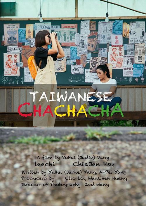 台灣短片《台語恰恰恰》入圍2020美國大壩短片電影節