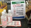 滅菌抗疫 台糖75%防疫酒精2/19全家有賣