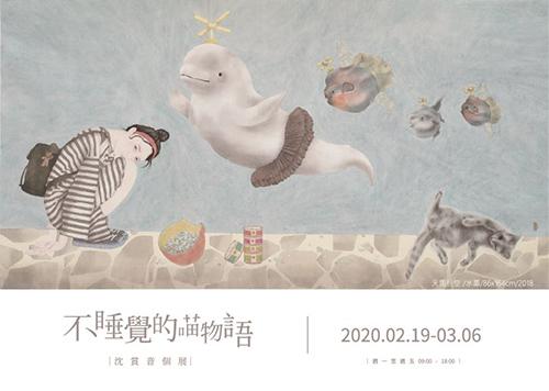 王道銀行基金會與新竹生活美學館聯手推沈賞音個展
