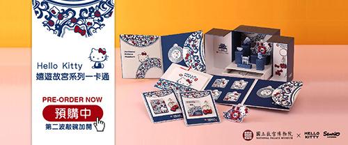 故宮與Hello Kitty推出聯名商品 敲碗加開一卡通預購