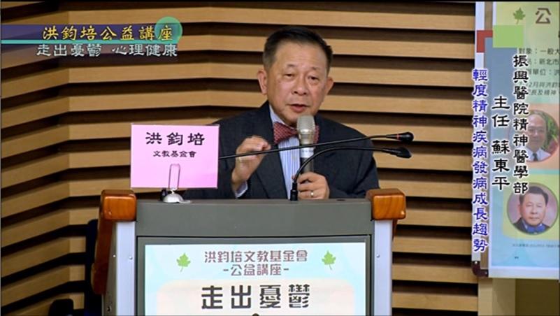 振興醫院精神醫學部主任蘇東平演講:走出憂鬱 心理健康