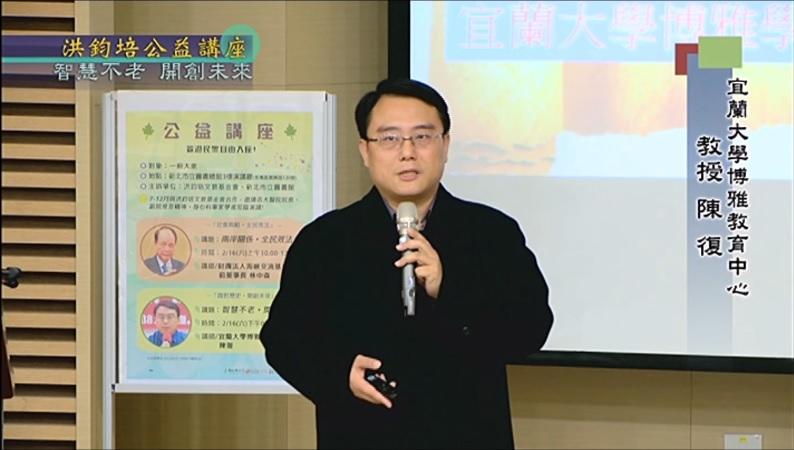 宜蘭大學博雅教育中心教授陳復演講:智慧不老 開創未來