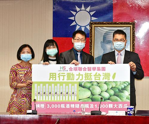 HS合順聯合醫學集團執行長張凱翔(右2)捐贈防疫酒精及認購西瓜守護第一線安全
