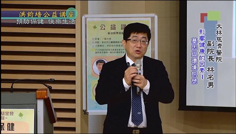 大林慈濟醫院副院長林名男演講:預防保健 快樂生活
