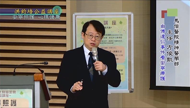 馬偕醫院精神醫學部主任方俊凱演講:安寧照顧 心理健康