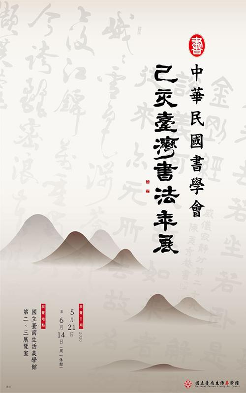 己亥台灣書法年展21日台南生活美學館登場