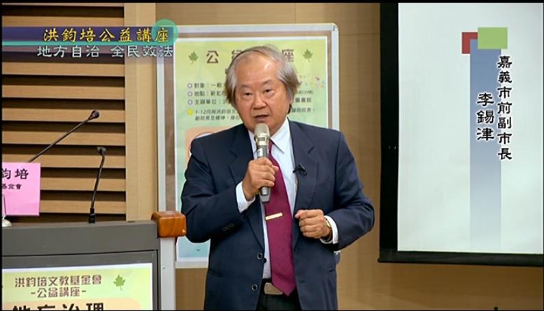 嘉義市前副市長李錫津演講:地方自治 全民效法
