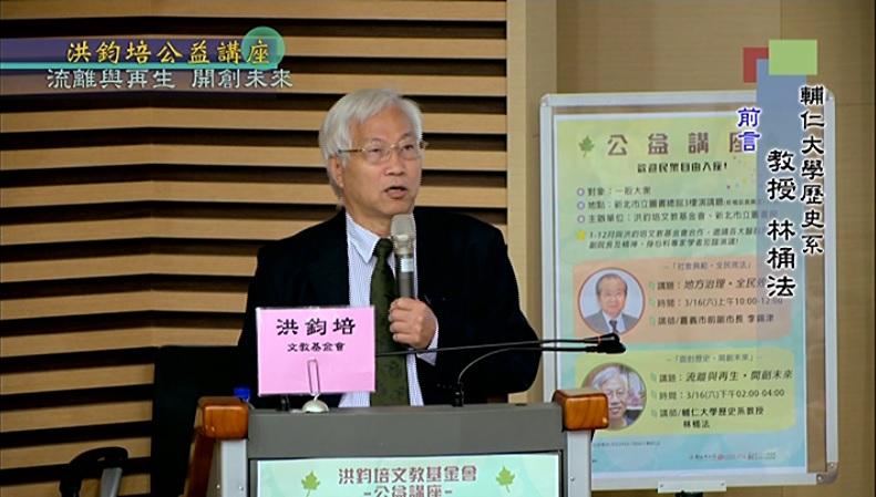 輔仁大學歷史系教授林桶法演講:流離與再生 開創未來