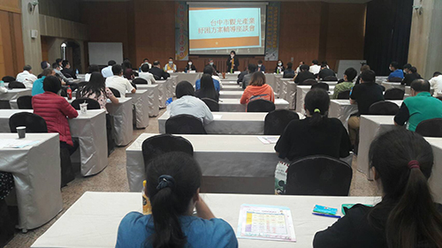 台中市府召開觀光產業紓困座談會 加速補助到位