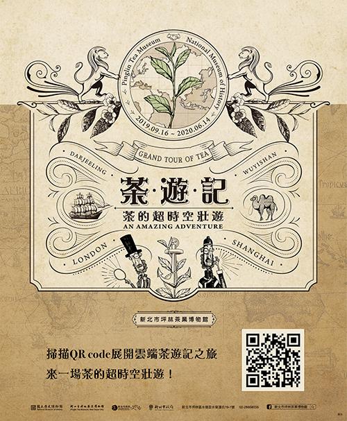 茶遊記環景網站QR code連結(文化局)