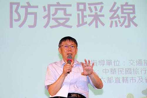 台北市長柯文哲籲企業思考轉型和疫情反撲的應變機制