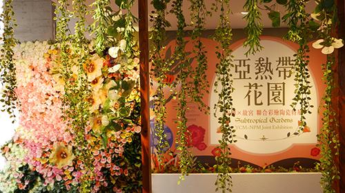 「亞熱帶花園—故宮x陶博 聯合彩繪陶瓷特展」開幕