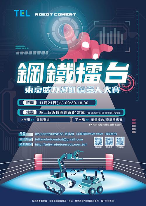挑戰自我!2020東京威力科創機器人大賽熱烈報名中
