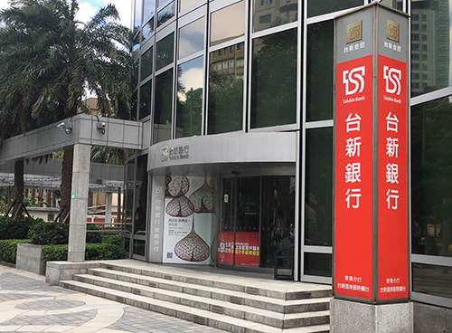台新銀行:民眾領取振興券 消費可享額外優惠