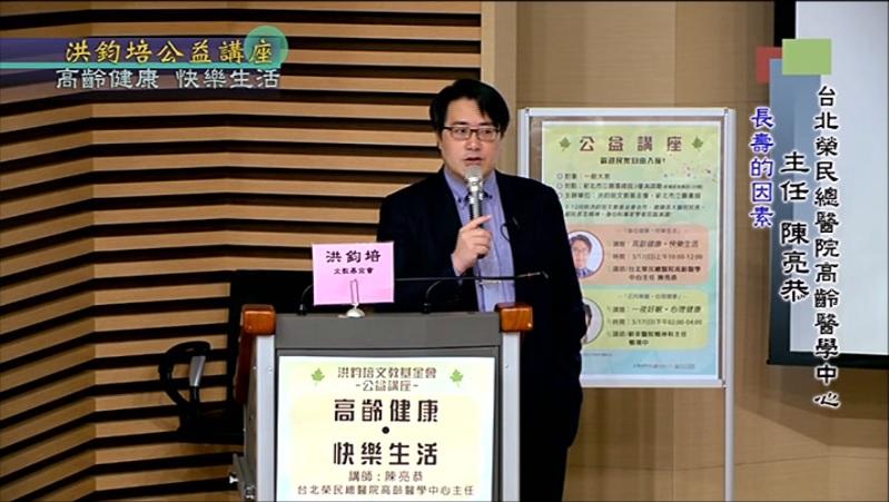 台北榮民總醫院高齡醫學中心主任陳亮恭演講:高齡健康 快樂生活