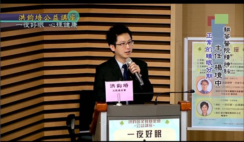 耕莘醫院精神科主任楊境中演講:一夜好眠 心理健康