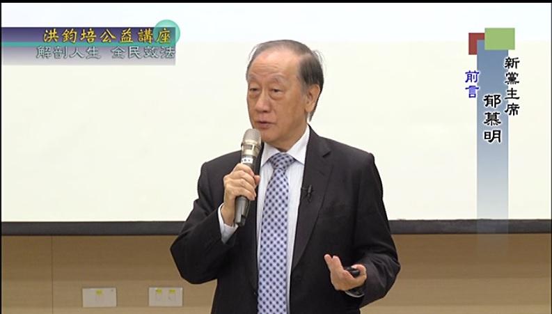 新黨主席郁慕明演講:解剖人生 全民效法
