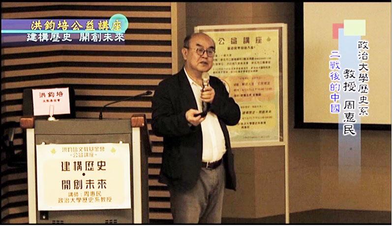 政治大學歷史學系教授周惠民演講:建構歷史 開創未來