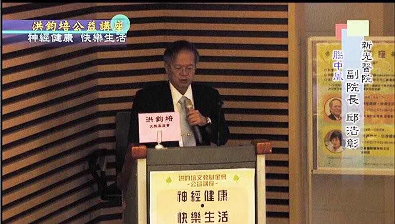 輔大醫院神經醫學中心主任邱浩彰演講:神經健康 快樂生活