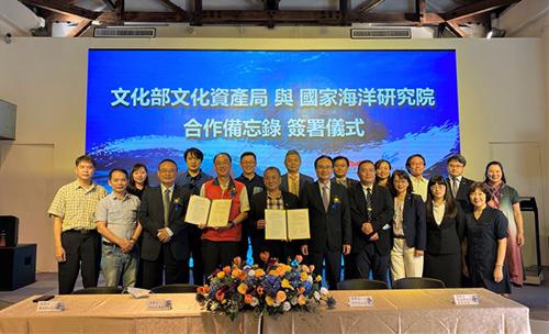 文化部文化資產局與國家海洋研究院簽署合作備忘錄