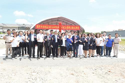 冷凍食品霸主15億建新廠 彰化歡迎國內外企業跟進投資