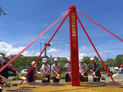 日揚科技於台南市新廠動土 擴大服務半導體產業