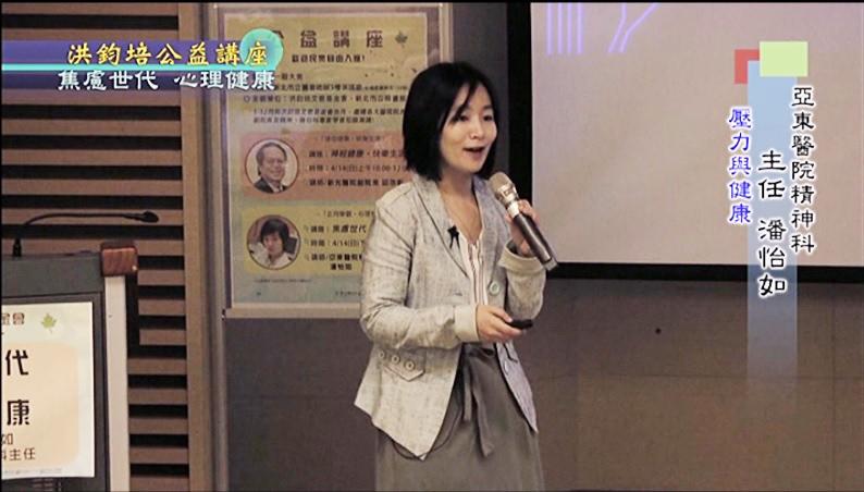 亞東醫院精神科主任潘怡如演講:焦慮世代 心理健康
